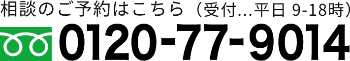 0120-77-9014
