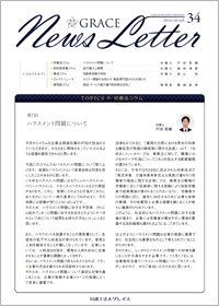 ニュースレター