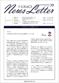 ニュースレター39号表紙