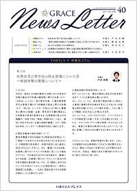 ニュースレター40号表紙