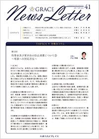 ニュースレター41号表紙