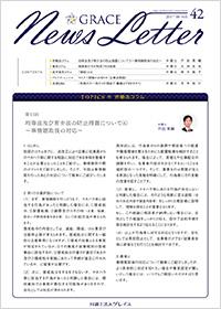 ニュースレター42号表紙
