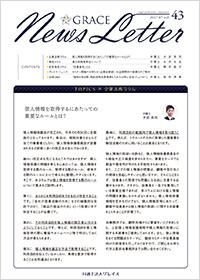 ニュースレター43号表紙