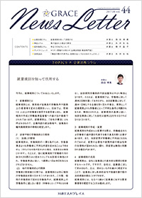 ニュースレター44号表紙