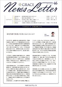ニュースレター46号表紙