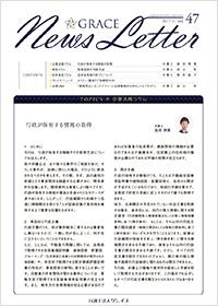 ニュースレター47号表紙