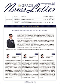 ニュースレター48号表紙