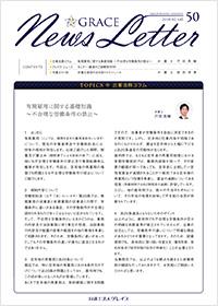 ニュースレター50号表紙