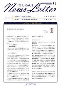 ニュースレター51号表紙