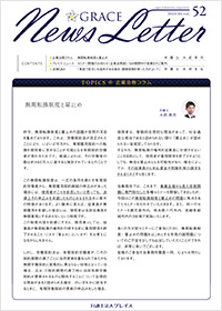 ニュースレター52号表紙