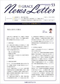 ニュースレター53号表紙