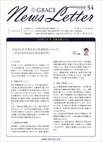 ニュースレター54号表紙