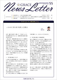 ニュースレター55号表紙
