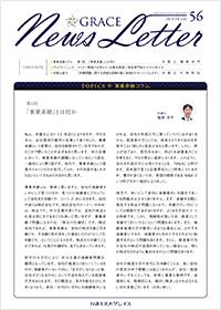 ニュースレター56号表紙