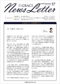 ニュースレター57号表紙