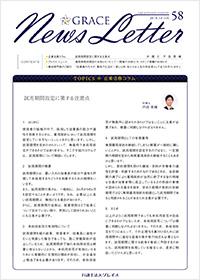 ニュースレター58号表紙