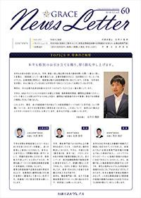 ニュースレター60号表紙
