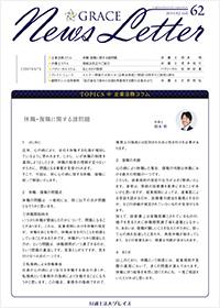 ニュースレター62号表紙