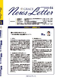 ニュースレター64号表紙