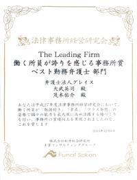 「ベスト勤務弁護士」部門で当事務所の弁護士の大武・茂木が表彰