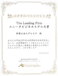 「ユニークビジネスモデル大賞」を受賞