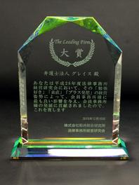 平成28年度法律事務所経営研究会 大賞受賞