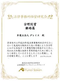 法律事務所経営研究会 分野別賞 離婚篇