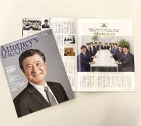 「Attorney's MAGAZINE」より取材を受け、2018年5月号 Vol.63の「事務所探訪」に掲載されました。