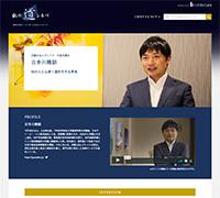 【日本経済新聞電子版 ~私の道しるべ~】に弁護士法人グレイス代表古手川が取り上げられました!