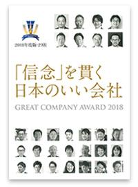 一般財団法人船井財団主催の「グレートカンパニーアワード2018」において、全国9,000社からノミネートされた29社の中に、当事務所が選ばれました。