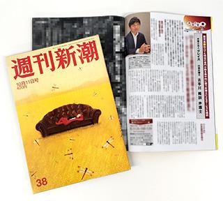 週刊新潮(平成30年10月11日号)の「注目の士業」に、当事務所の特集記事が掲載されました。