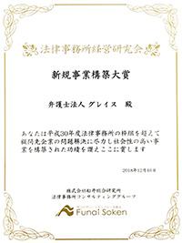 法律事務所経営研究会 新規事業構築大賞