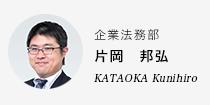 片岡弁護士