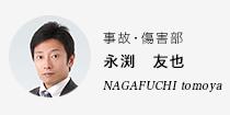 永渕弁護士
