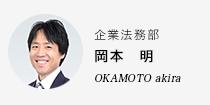 岡本弁護士