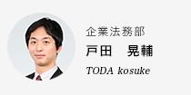 戸田弁護士