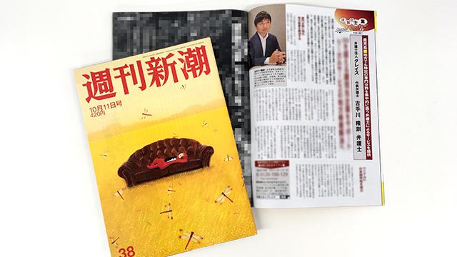 週刊新潮(平成30年10月11日号)の「注目の士業 スペシャルインタビュー② 弁護士編①」に、当事務所の特集記事が掲載されました。