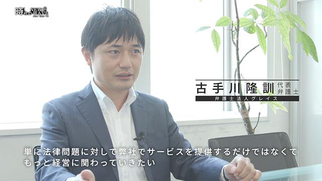 弁護士法人グレイスが経済TV番組、日経CNBC「時代のニューウェーブ」にて放映されました。