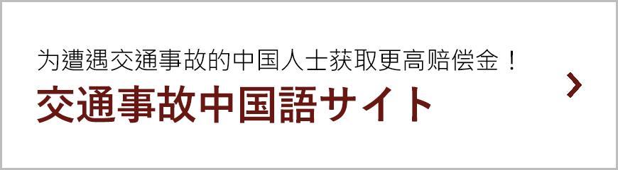 交通事故中国語サイト