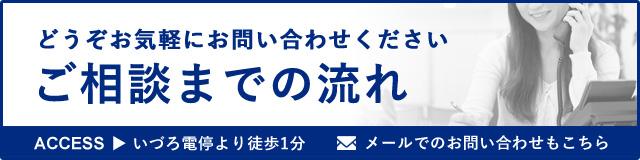 法律相談の新規予約専用ダイヤル 0120-100-129