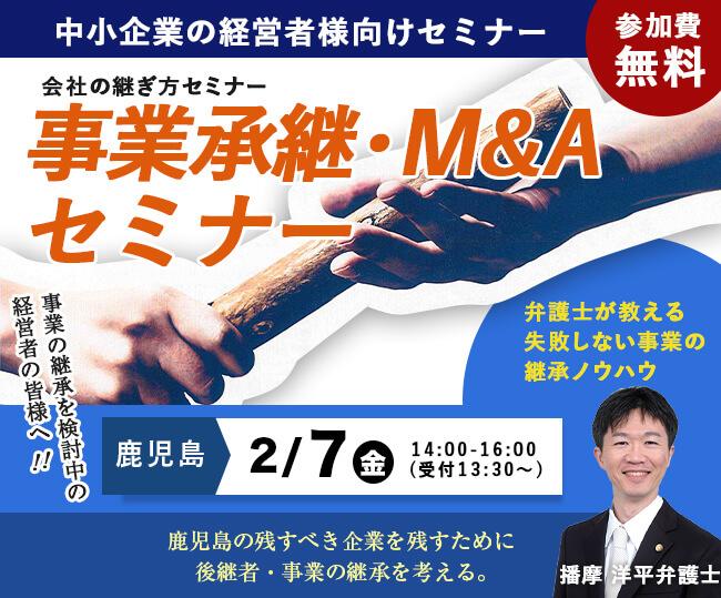 事業承継・M&Aセミナー