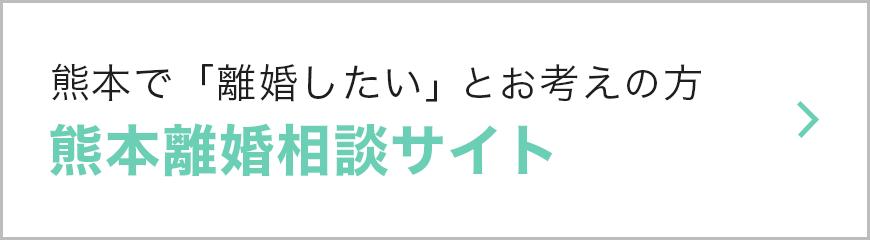 熊本離婚相談サイト