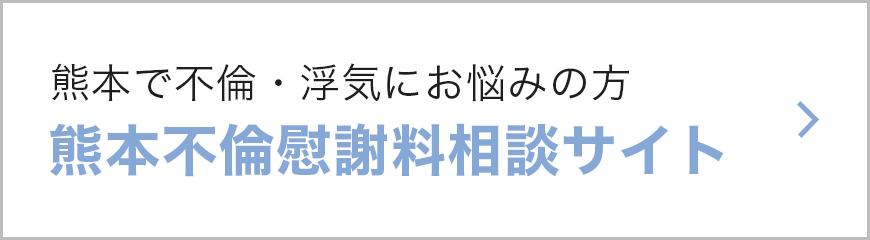 熊本不倫慰謝料サイト