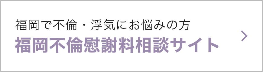 福岡不倫慰謝料サイト