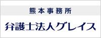 熊本事務所サイト