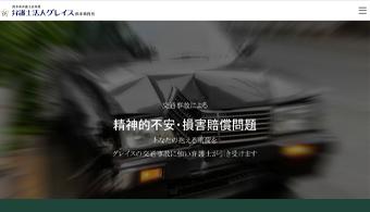 【お知らせ】弁護士法人グレイス熊本交通事故ホームページを公開いたしました
