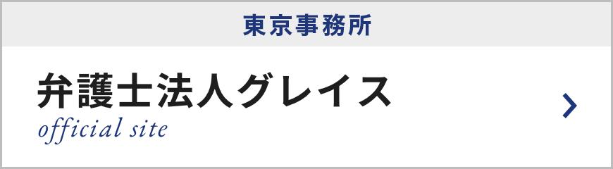 弁護士法人グレイス 東京事務所
