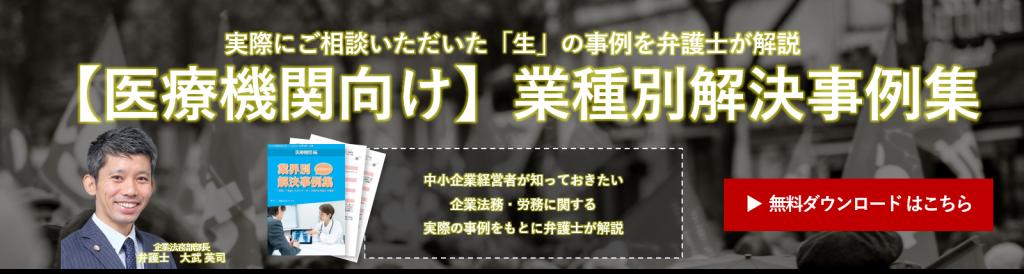【医療機関向け】業種別解決事例