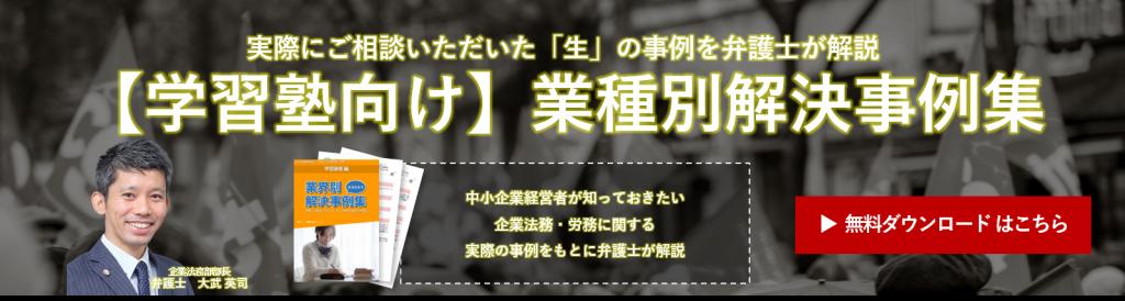【学習塾向け】業種別解決事例