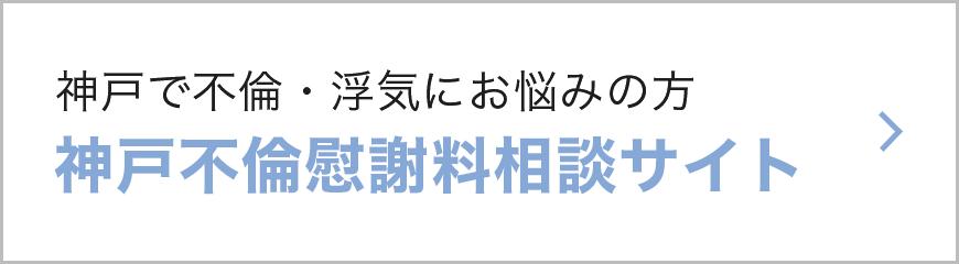 神戸不倫慰謝料サイト